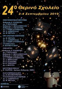24oΘερινό Σχολείο Αστροφυσικής